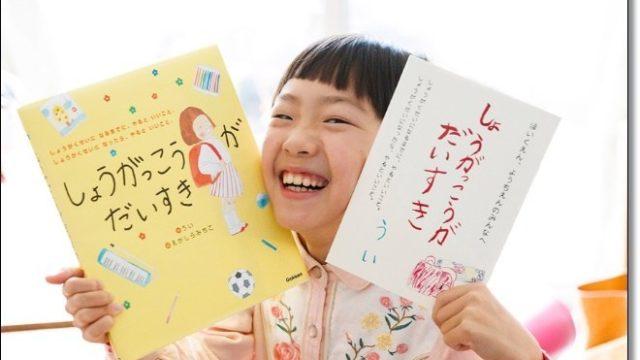 小学生作家ういちゃん