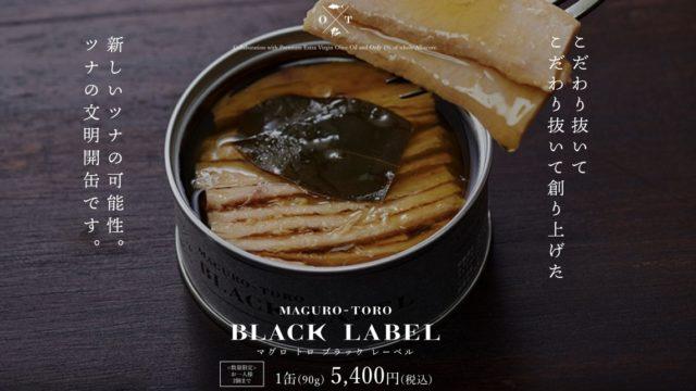 ツナ缶ブラックレーベル