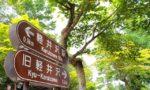 夏休み家族旅行2019長野県!子連れにおすすめスポットランキング